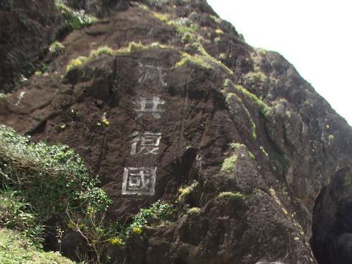 行政ビル脇の崖には「滅共復国」(共産党を滅ぼし、中国大陸を奪還する)のスローガンが