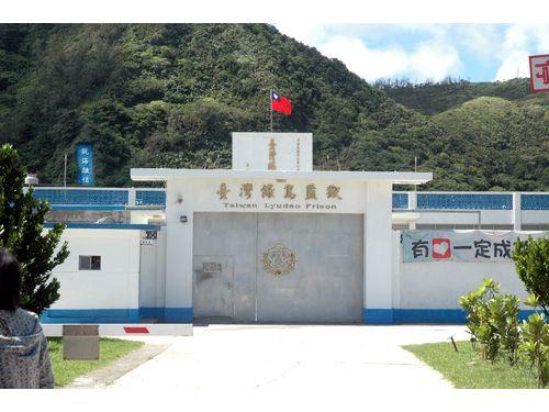 緑島監獄(資料写真)