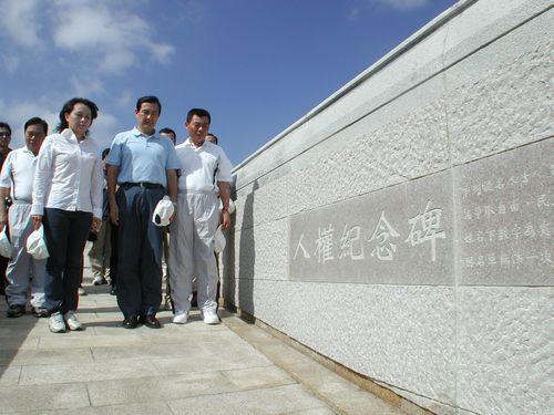 人権記念公園内の人権記念碑。公園内には受難者の氏名一覧が刻まれている。(資料写真)