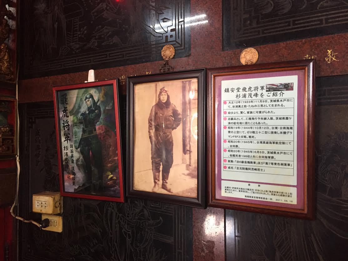 杉浦茂峰少尉の写真。日本語の略歴もある