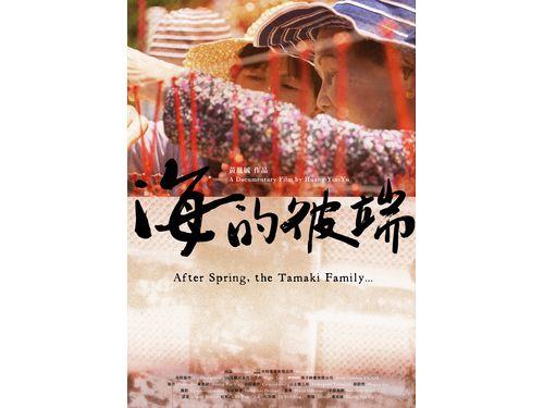 沖縄の台湾移民テーマにした映画「海の彼方」 監督・出演者インタビュー後編