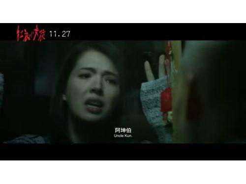 ティファニー・シュー(「紅衣小女孩」Youtube予告編より)
