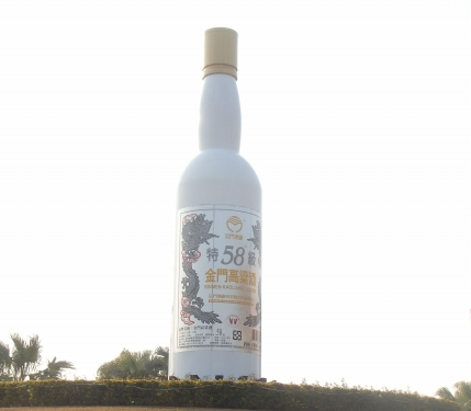 コーリャン酒を生産する「金門酒廠」工場に建つ巨大なコーリャン酒のオブジェ