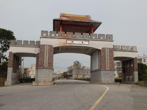 修復された金門城東門。金門城は明の時代の1387年に築城開始され、内陸のショウ州やアモイを防衛する役割を担っていた。(ショウ=さんずいに章)