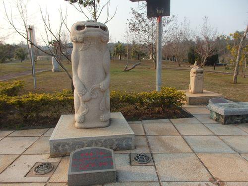 「尚義環保公園」のシーサーエリア
