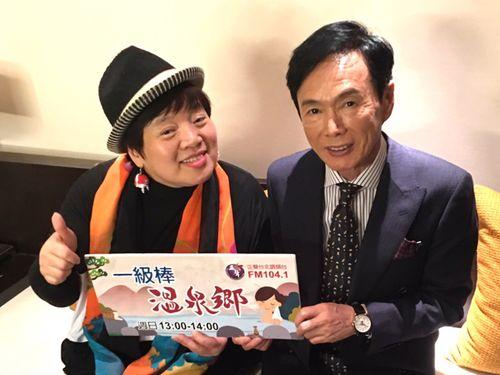 楊麗芳のラジオ番組「一番の温泉郷」は台湾や日本や韓国などの温泉地、温泉文化を紹介する。歌手の森進一さんもゲストとして出演された。