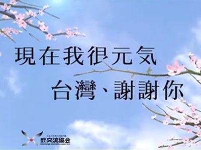 震災から1年  あす台湾で一斉に「謝謝台湾」