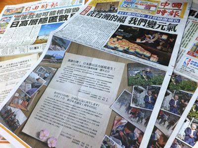 震災から1年  日本の対台窓口、台湾各紙に感謝広告