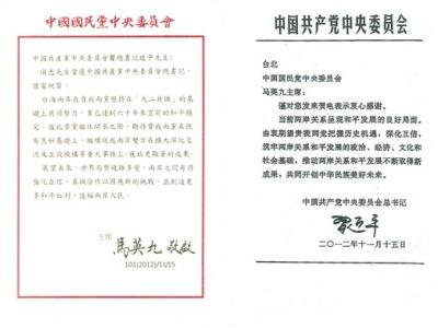 馬総統、習近平氏に初祝電  国民党主席名義で