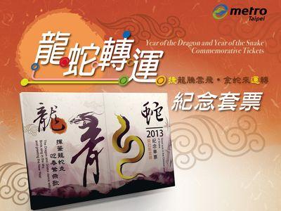 台北メトロ、辰・巳年の干支乗車券セット発売