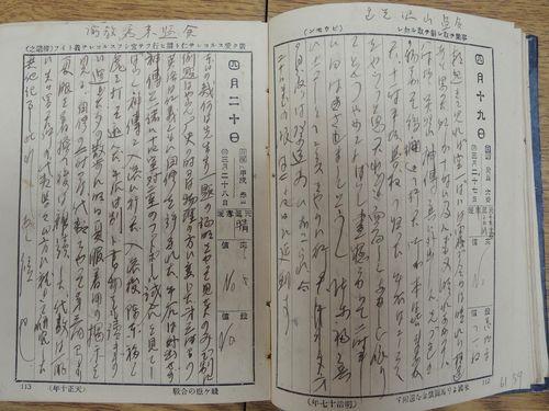 日本語で綴った台湾人高校生の日記、88年を経て出版