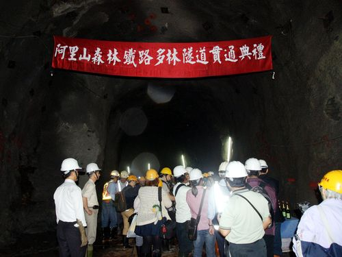 台湾・阿里山鉄道で多林トンネル貫通式  全線復旧への大きな一歩