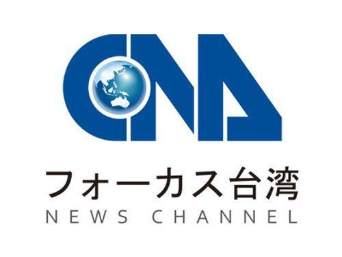 日本漁船と衝突の台湾人船長、「責任を負う」と陳謝