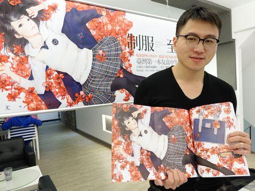 話題を呼んだ台湾の高校制服イラスト集  日本語版の発売が決定