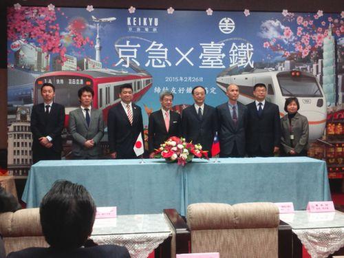 台湾鉄道、京急電鉄と友好協定  日本の大手私鉄で初
