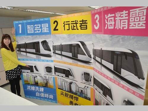 淡水の名所などをつなぐ新路線  車両デザインの投票開始/台湾