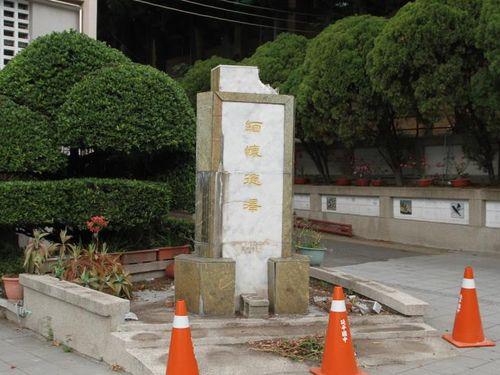 """蒋介石像の""""こっそり""""撤去が波紋/台湾・台南"""