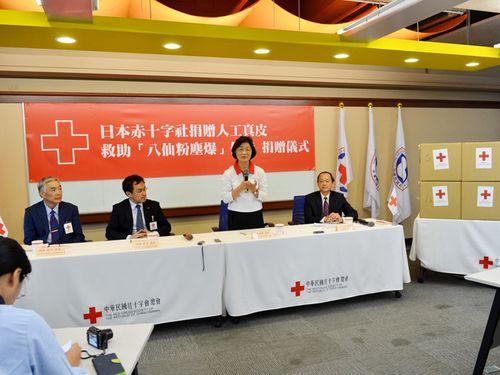 中華民国紅十字会総会提供