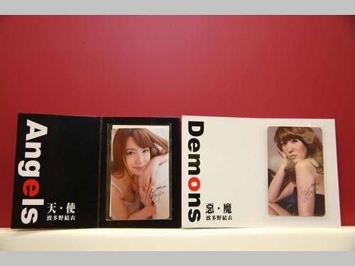 波多野結衣のICカード、一部が回収へ  AVカバー使用疑惑で/台湾