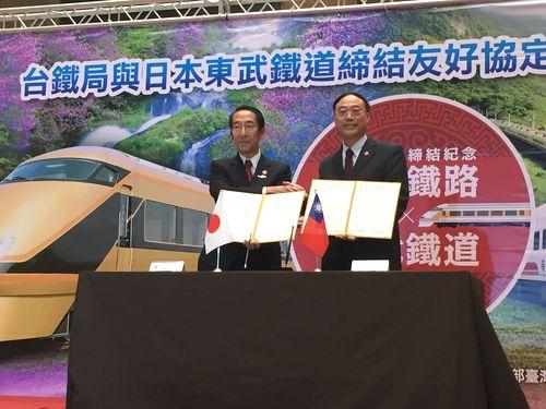 台湾鉄道、東武鉄道と友好協定  日台の観光名所通じて相互誘客へ