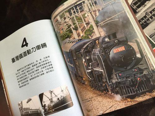 国立台湾博物館、鉄道テーマの書籍出版  誰にでもわかりやすく解説