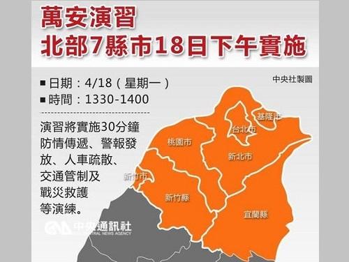 台北など北部であす「防空演習」  午後1時半から屋内退避/台湾