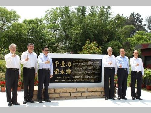両岸(台湾と中国大陸)の平和をうたう記念碑の除幕式に参加する馬英九総統(左3)ら=金門で4月29日撮影