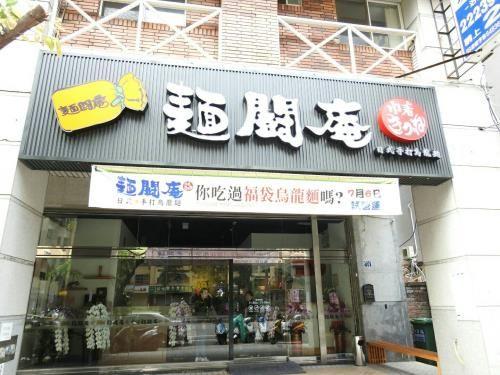 台湾の「麺闘庵」