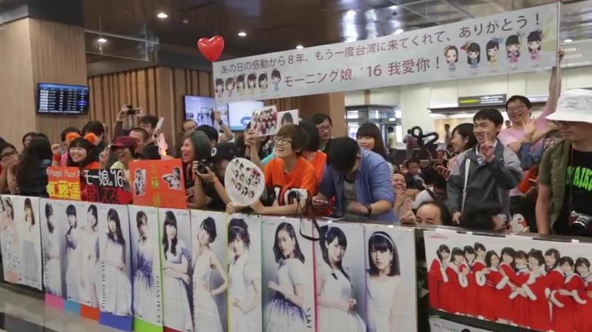 モー娘。、台湾訪問  空港ではファン200人が「ようこそ」