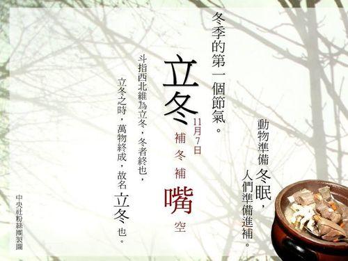 きょうは立冬 台湾の冬はもう少...