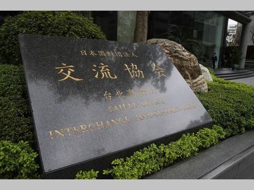 日本の対台湾窓口機関、名称に「台湾」を追加  外交部が歓迎の意表明
