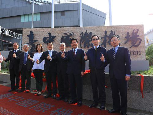 台中の交通、新たな時代へ  「台中国際空港」に名称変更/台湾