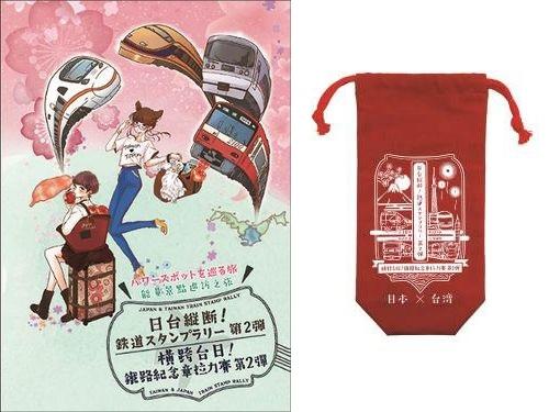 スタンプラリー帳の表紙(左)と特別記念品のオリジナルペットボトル用巾着袋=台湾鉄路管理局ウェブサイトより