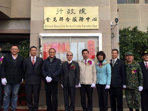 行政院の出先機関、看板除幕式/台湾・金門関連記事今日の一枚おすすめ