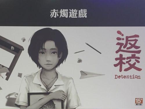 白色テロ扱ったホラーゲームが話題に 台湾の「暗い歴史」呼び起こす