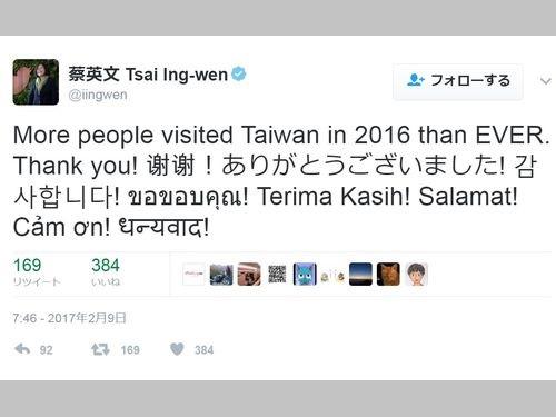 蔡英文総統、9カ国語で感謝の言葉 日本語も=訪台客数過去最高更新/台湾