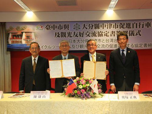 台中市と大分県中津市、共同で自転車観光推進へ  協定締結/台湾