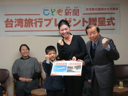 駐日代表処、小学生に台湾旅行を贈呈  当選者「カニを食べたい」