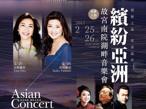 小野リサさんら日本の歌手、故宮南院で歌声披露 25・26日開催/台湾
