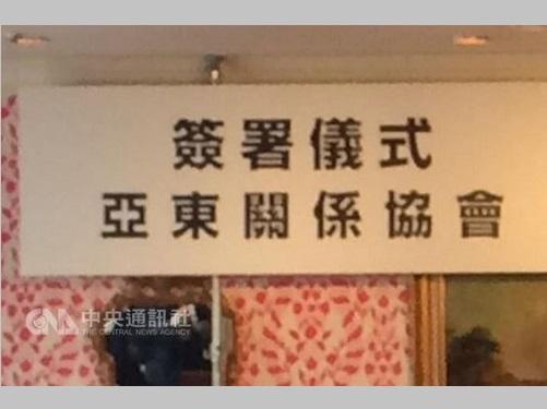 台湾、対日窓口機関の名称を「台湾日本関係協会」に変更検討