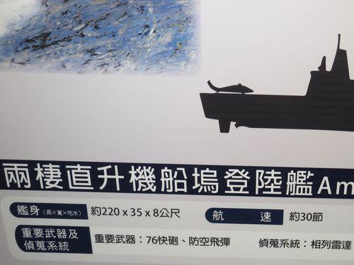 海軍、国産揚陸艦の概要初公開/台湾