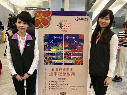 <空港線>開業記念乗車券に長蛇の列 瞬く間に完売/台湾