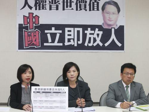 李明哲さんの即刻釈放を訴える民進党議員ら