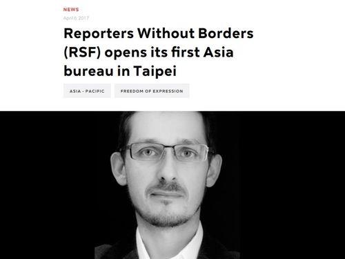 「国境なき記者団」の公式サイトより