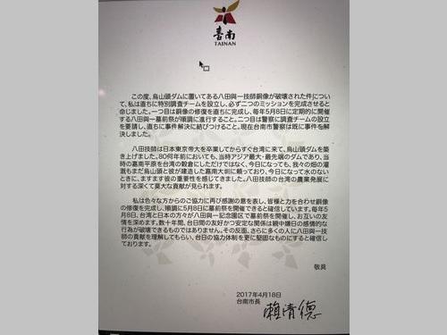 壊された八田像、台南市長の対応に野党ら不満噴出  「媚日だ」/台湾