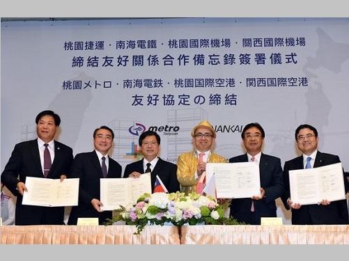 桃園空港・メトロ、関空・南海電鉄と連携協定 乗車券相互販売を検討/台湾