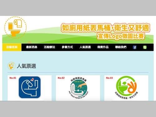 「トイレットペーパーは流そう」台湾トイレ改革、ロゴ制作で意識改革促す