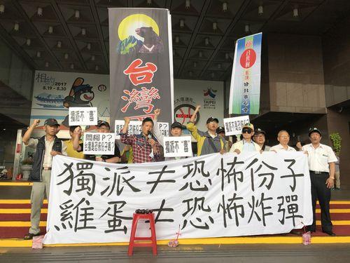 台湾独立派、台北ユニバのマニュアルに苦言