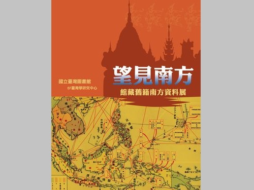 国立台湾図書館のウェブサイトより
