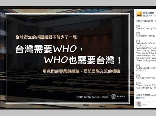 WHA参加締切まであとわずか 蔡総統ツイッターで9度目の呼び掛け/台湾